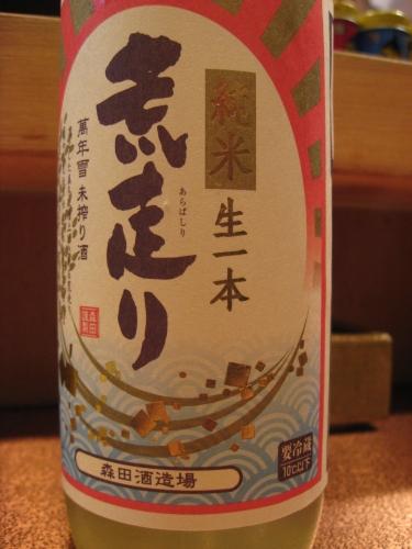 1_arabashiri.jpg