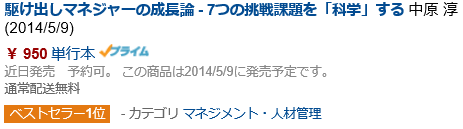 1i_ninarimashita.png