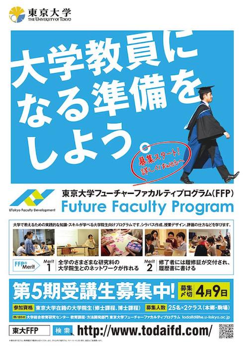 TODAI_FFP_poster.png
