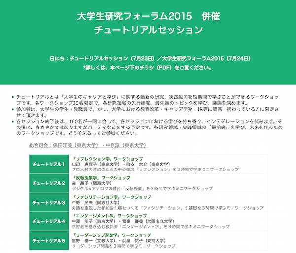 daigakusei_kenkyu_forum2015.png