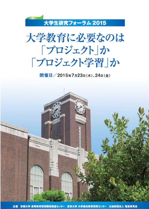 daigakuseikenkyuforum2015.png