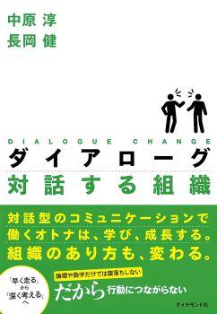 dialogue_change1.jpg