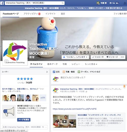 facebook_intactiveteaching.png