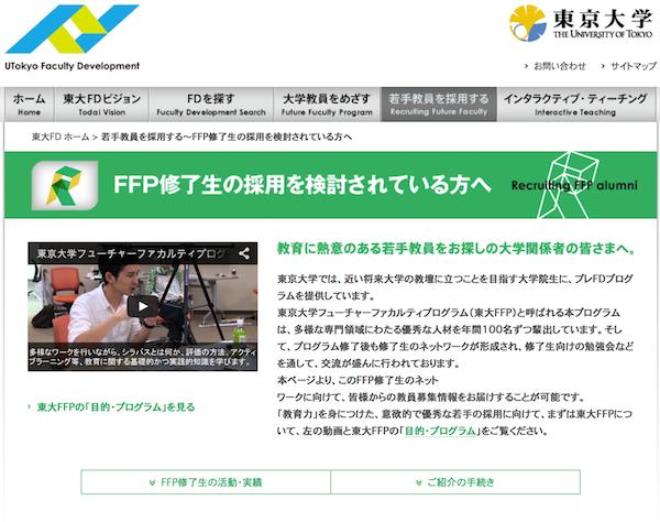 ffp_rishusei.png