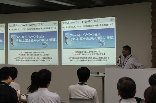 fijitsu_kato1.JPG