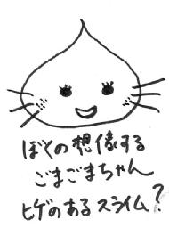 gomagomachan.jpg