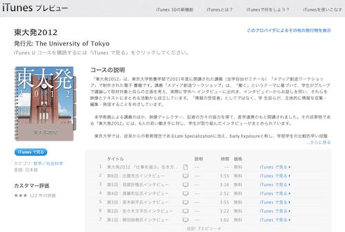 iTunesU_koukai.png