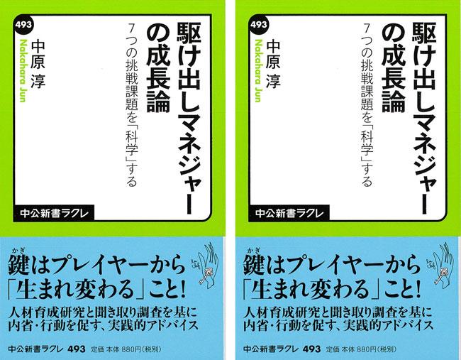 kakedashi_manager_zuhan.jpg