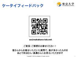 keitai_feedback.jpg
