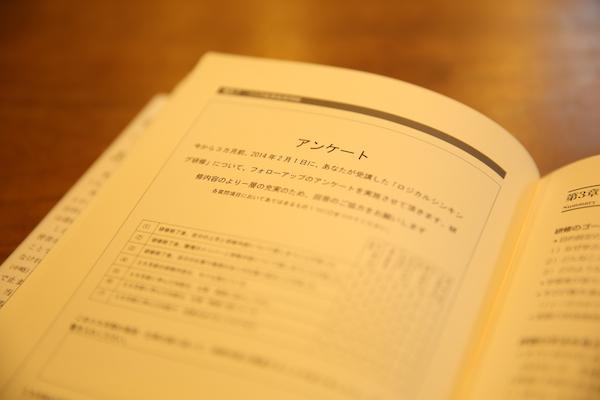 kenshu_2.jpg