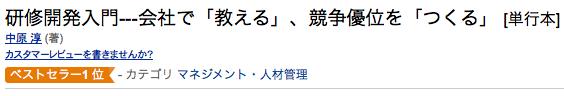 kenshu_bestseller.png