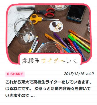 koukousei_haruneko.png
