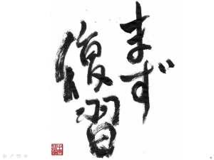 mazu_fukushu.JPG