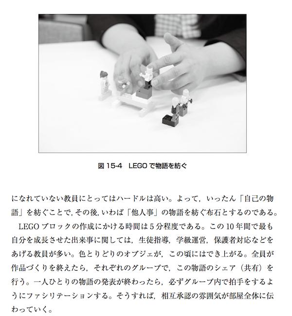 monogatari_LEGO.png