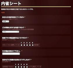 naisei_sheet.jpg