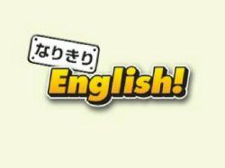 narikiri_image1.JPG
