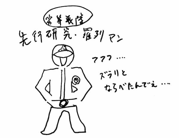 senkoukenkyu_raretsuman.png
