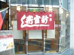 shintomi.jpg