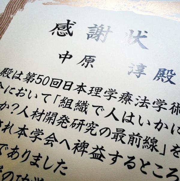 shoujyou_wo_rigakuryouhou.png