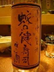 sushi_sakejanoken.jpg