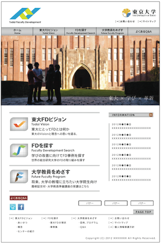 todai_future_faculty_portal.png