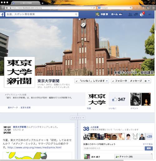 todai_shinbunsha_fb.png