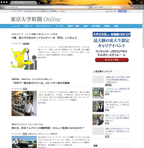 toudai_shinbun_online.png