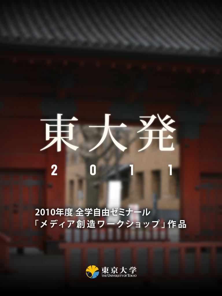 toudaihatsu2011.jpg