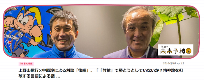 uenoyamanobuyuki2016.png