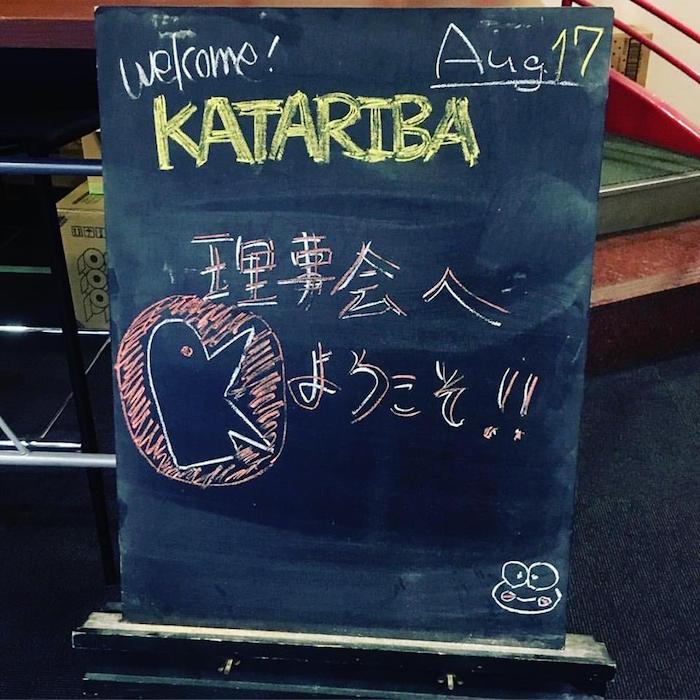 ようこそ、カタリバ理事会へ